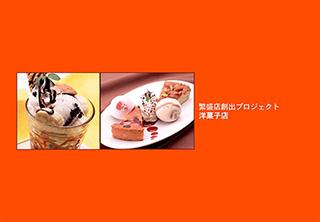 繁盛店プロジェクト(洋菓子店)