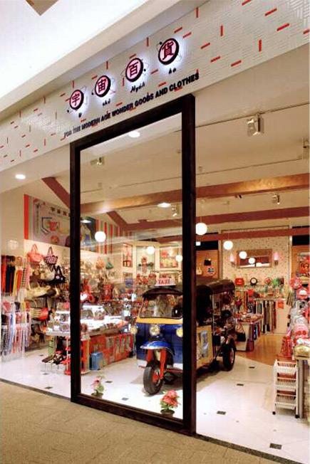 コンセプトに沿った店づくりと設計監理の重要性