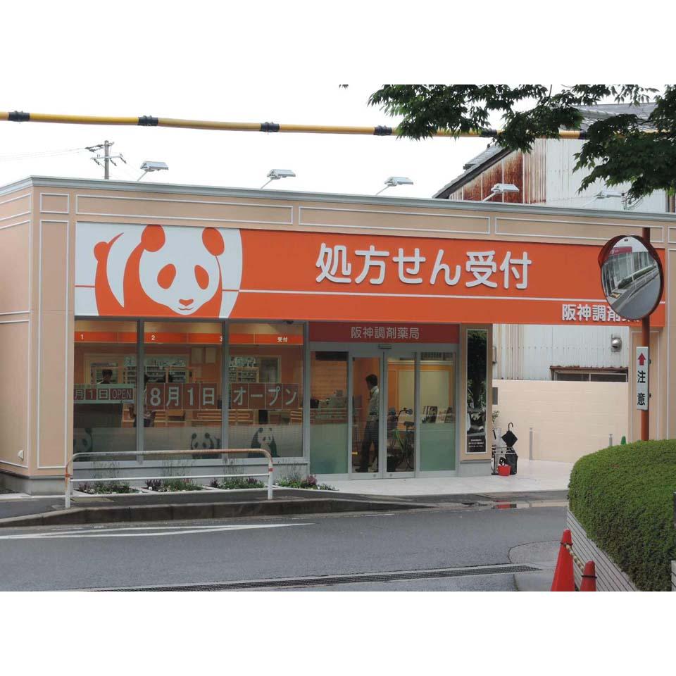 阪神調剤薬局 守口店