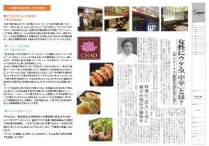 中華レストランプレゼン